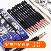 Marley pencil sketch pen set painting beginners full set of Art Students dedicated 2 to 14B professional horsepower charcoal pen