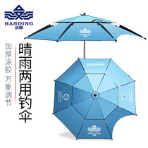 Han Ding fishing umbrella 2.2 meters folding rain dual-use fishing umbrella double-layer reinforcement vientiane parasol fishing gear Supplies