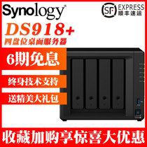 Synology DS918 enterprise network server 4-bay nas private cloud Personal Cloud Home Storage data sharing synchronization collaboration office remote download 4K video storage
