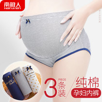 Antarctic pregnant womens underwear cotton high waist underwear early pregnancy early mid-late summer thin section