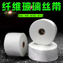 Lingnuo insulation tape high temperature resistant glass fiber tape glass ribbon winding tape fiberglass cloth thermal insulation tropical