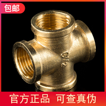 Day a Taurus full copper wire four-way internal teeth copper four-way 1 2 plumbing fittings copper fittings pure copper 4 points