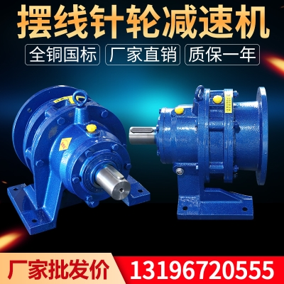 Planetary pendulum needle wheel reducer horizontal gearbox split can be connected to a small national standard copper core motor.