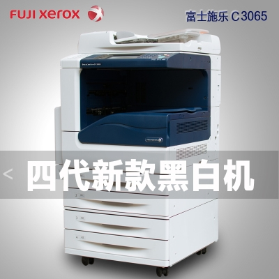 Xerray 306540705070 large black and white laser a3 printing copy all-in-one machine office commercial medium speed machine.
