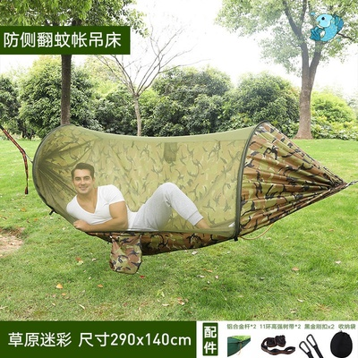 Quick-open swing rope hammock plus hook outdoor automatic aerial field tent with hanging chair ultra-light mosquito net sling.