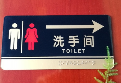 Yakli Braille sign guide plate workshop sign careful step sign paste mens and womens toilets.