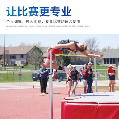 The elevated aluminum alloy can lift and thicken the base mobile high-lift school track and field training equipment.