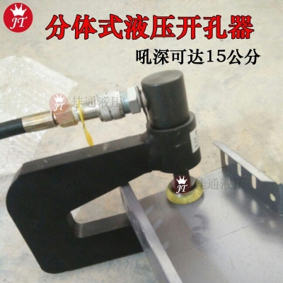 Open hole punch line groove manual hydraulic hole bridge portable portable frame open split puncher cabinet box type electric.