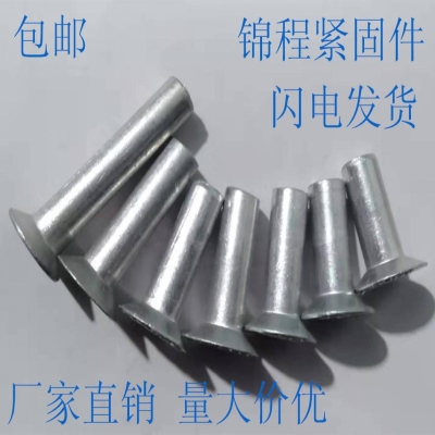 Auto parts aluminum flat cone head heavy semi-empty core sink aluminum rivet steam truck brake brake pad rivets.