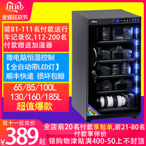 Taiwan love Paul 85 100 160 185 L electronic dry moisture-proof box stamp SLR camera lens moisture-proof cabinet
