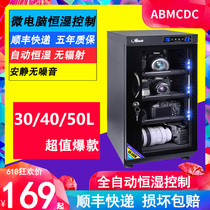 Taiwan Aibao electronic moisture-proof box 30 40 50-litre SLR camera lens stamp drying box lens dehumidification cabinet