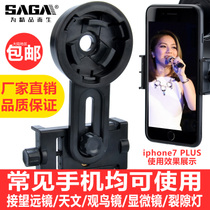 Telescope mobile phone camera holder Mobile Phone Holder Holder high-definition photography shooting multifunction device monocular
