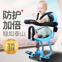 Battery car child seat front electric scooter child seat child baby baby safety chair
