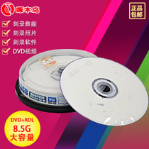 Woodpecker DVD RDL large capacity 8 5G recording disc D9 DVD blank disc CD-ROM 10 pieces