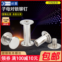 Nickel-plated ledger screw photo pair lock Rivet screw nut butt photo album screw Phillips combination 5-100mm