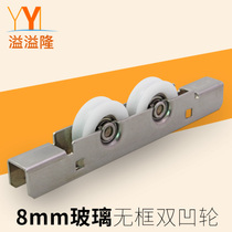 Overflow overflow long frameless glass pulley 8mm glass double concave wheel balcony glass roller wheel sliding door window pulley