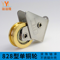 Overflow overflow long vintage 828 type pulley copper wheel aluminum door window pulley sliding door roller window hardware accessories