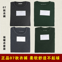 Allotment genuine 07 underwear modal cotton blend 07 type warm autumn pants suit military fans standard underwear