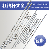 Gym large hole barbell rod load 260 kg rod bearing O rod bend deep squat hard pull home nut rod