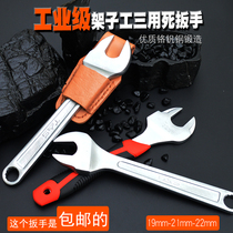 Special wrench 22mm dead wrench wrench rack tool 19-22 opening wrench construction rack