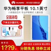 (Up straight down 100 yuan)Huawei Huawei Enjoy flat 10 1 inch call the whole Netcom mobile phone WIFI combo smart tablet play Game eat chicken Entertainment Tablet