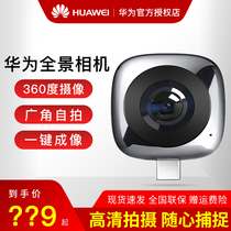 Huawei Panoramic Camera 360 degree camera recording Smart HD lens shaking sound travel Self-timer 3D seconds change VR