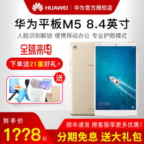 Huawei Huawei tablet M5 8 4-inch 4G full Netcom wifi eight-core smart big screen tablet Android call mobile phone combo 8 inch 2018 new Huawei tablet
