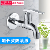 Submarine mop pool lengthened faucet washing machine fittings out of the wall splash quickly open 4 points 6 points with water nozzle