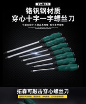 Tuosen chrome vanadium steel heart handle screwdriver 4 810 12 inch word Cross can percussion heart screwdriver screwdriver