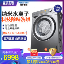 Panasonic XQG100-EG12D in addition to washing and drying one 10kg frequency drum mite washing machine