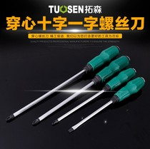 Chrome vanadium steel can be percussion heart screwdriver screwdriver with magnetic cross word flat mouth can hit the screwdriver