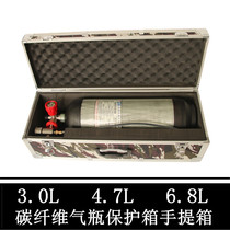Carbon fiber cylinder box 3L 4.7L 6.8L high-pressure Tianhai gas cylinder 30MPA protective case suitcase