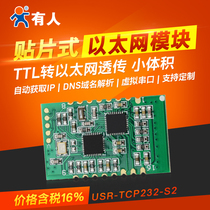 Serial Switch Ethernet module SMD network switch serial port and TTL transmission small volume someone S2 prepared