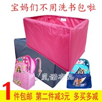 Schoolbags at the end of the backpack at the end of the cover anti-dirty wear rain cover primary and secondary school students shoulder bag cartoon pattern