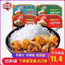 Hongden long self-heating rice 4 boxed combination teriyaki beef meal fast food lazy self-heating bento heating fast food