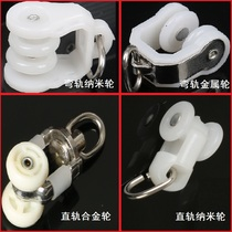 Curtain track pulley straight track curved track rail rail accessories roller hook curtain accessories walking wheel