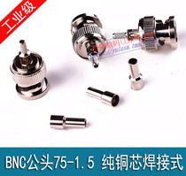 Industrial grade coaxial connector BNC male 75-1 5 BNC-JC-1 5 pure copper conductor welding head