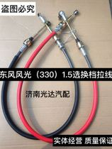 Original Dongfeng off scenery 330 1 5 1 3 shift cable shift cable selection line