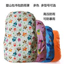 Trolley bag sets of rain cover students waterproof travel primary school students men and women large anti-dirty children protection light