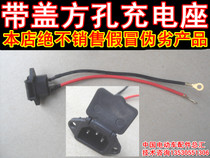 Square hole socket with cover two-wire three-core power supply electric vehicle charging base