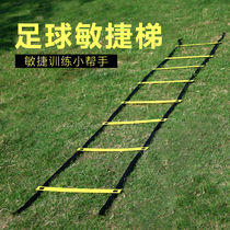 Football training rope ladder jumping ladder agile ladder pace training soft ladder speed energy ladder thickening