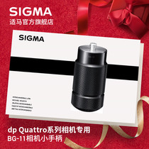 SIGMA Sigma dp Quattro Series small handle Japan original accessories SF delivery