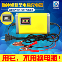 Youxin 12V scooter battery charger lead-acid battery intelligent repair universal 12 volt charger