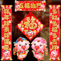 New Year Spree 2019 year of the pig Spring Festival New Year decorative web couplet cartoon three-dimensional blessing word door tassel goods