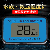 Fish tank thermometer high-precision electronic digital display aquarium special mini water temperature thermometer