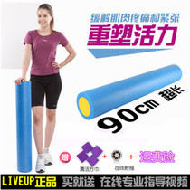 90cm long foam axis muscle relaxation fitness massage stick Pilates mace novice yoga column roller