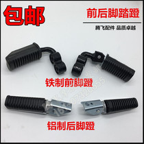 Applicable motorcycle 125 after the pedal Lifan 150 Zongshen qj Jiang QJ125 front pedal pedal pedal before construction