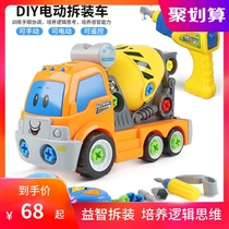 Removable loading and unloading puzzle toy car Children twist screw toy drill 3456-year-old boy hands assembled engineering car