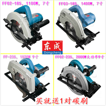 Dongcheng Electric circular saw 7 inch 9 inch chainsaw home woodworking machine flip disc saw new table saw 2000W