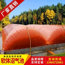 Rural large red mud soft biogas pond aquaculture sewage fermentation bag household septic tank equipment accessories gas bag
